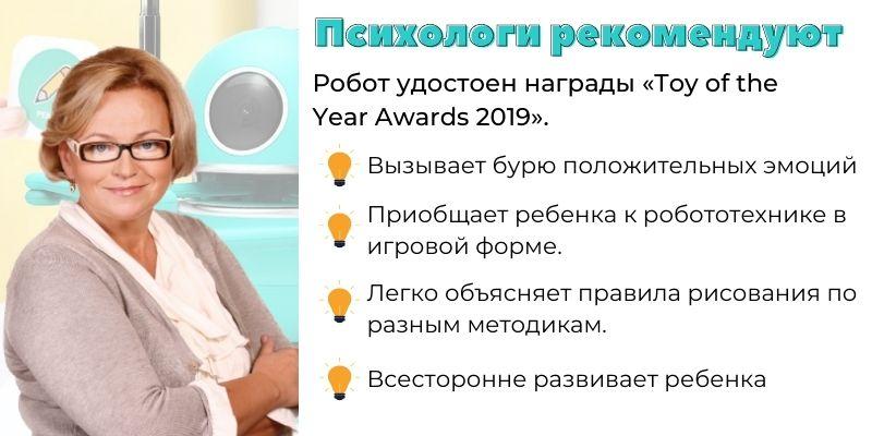 Рекомендации детского психолога